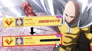 เลิกกั๊กพลัง ปลดปล่อยพลังที่แท้จริง   One Punch Man
