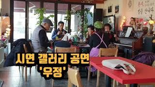최석태 방송, CST-TV) 시연 갤러리 하모니카 소공…