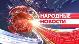 Новости Мордовии и Саранска. Народные новости 19 февраля.