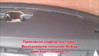 Ремонт торпеды BMW 3. Ремонт Airbag(Ремонт Airbag. Выполним качественный ремонт торпеды на BMW 3 после срабатывания подушек безопасности. Восстанов..., 2014-07-08T17:13:55.000Z)