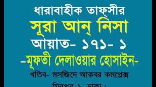 Обложка Sura An Nisa Ayat 171 1 Mufti Delawar Hossain