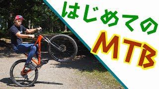 人生で初めてのマウンテンバイクはトレックのハードテイル! ロードに乗...