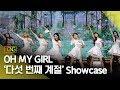 OH MY GIRL(오마이걸) '다섯 번째 계절(SSFWL)' Showcase stage (The Fifth Season, 더 피프쓰 시즌) [통통TV]