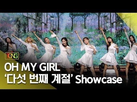 OH MY GIRL오마이걸 &39;다섯 번째 계절SSFWL&39; Showcase stage The Fifth Season 더 피프쓰 시즌 통통TV