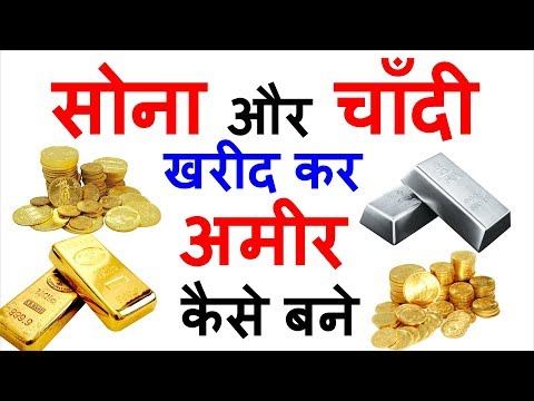 How to INVEST in GOLD and SILVER । How to Become RICH and FA