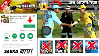 🔥Ashes Cricket 2009 in Android अब आएगा मजा! Baap Of All Cricket Game | How To Play | in Hindi