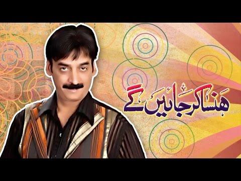 Pakistani Comedy Stage Show - HANSA KAR JAINGE - Shakeel Siddiqi,Rauf Lala,Zakir Mastana