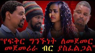 Ethiopia:የፍቅር ግንኙነት መቼ እንደሚጀመር ያቃሉ?