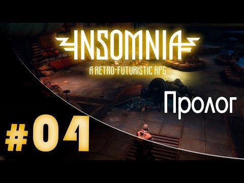 Прохождение InSomnia RPG - Пролог #4 - Финал демки