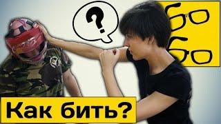 Ударная техника для девушек с Егором Чудиновским — женская самооборона в крав-мага
