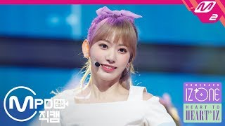 Download [MPD직캠] 아이즈원 미야와키 사쿠라 직캠 하늘 위로(Up) (IZ*ONE Miyawaki Sakura FanCam) | @HEART TO 'HEART*IZ'_2019.04.01 Mp3