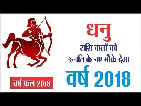 धनु राशि वालों को उन्नति के नए मौके देगा वर्ष 2018