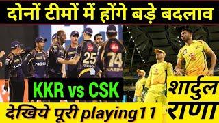 KKR vs CSK, बड़े बदलाव के साथ उतरेंगे दोनों, देखे पूरी playing11