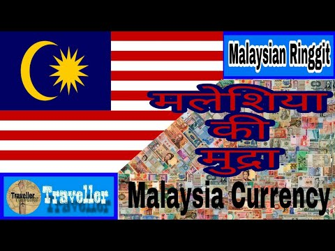 Currencies of the World: Malaysia (Malaysian Ringgit)