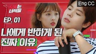 금사빠가 반하는 순간 [오지는녀석들] EP.1