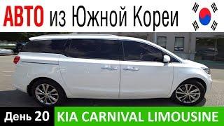 День 20 Авто Из Кореи В Украину , Kia Carnival Limousine