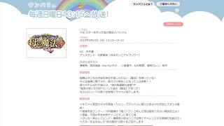 6月10日放送「THEスターを作った母の魔法スペシャル」(日本テレビ系)...