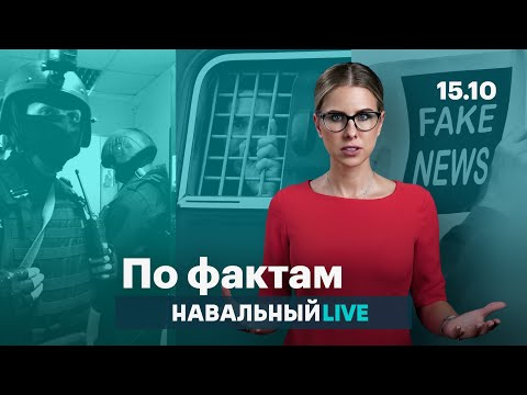 🔥 Хотят разгромить ФБК. Штрафы за «фейкньюс». Актеры против «московского дела»