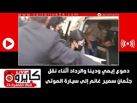 دموع إيمي ودنيا والرداد أثناء نقل جثمان سمير غانم إلى سيارة الموتى