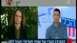 ערוץ 2 | הכל אישי | עם פרופסור אמיר חצרוני