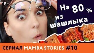 НА 80% ИЗ ШАШЛЫКА   18+   Сериал MAMBA STORIES   #10