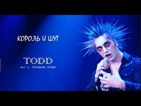 """Король и Шут - """"TODD. Акт 1. Праздник крови"""" / The King and the Jester,  Full album , 2011"""