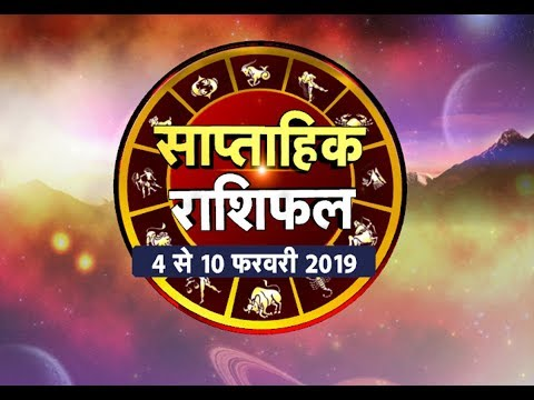 Sitare Hamare Saptahik Rashifal | साप्ताहिक राशिफल | 04 February-10 February 2019