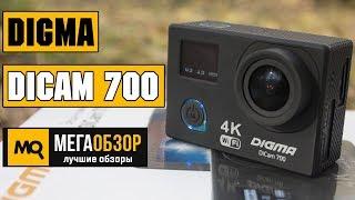 Digma DiCam 700 обзор экшн-камеры