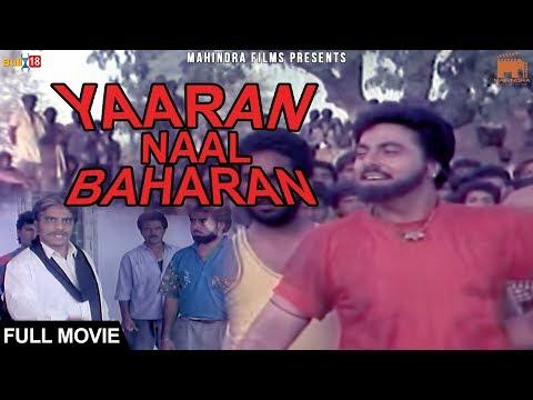 Yaaran Naal Baharan ● Full Punjabi Movie ● Guggu Gill and Deep Dhillon ● Best Punjabi Movies 2017