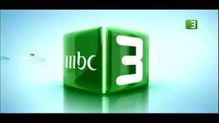 قناة MBC 3  قناة الاطفال | بث مباشر الان