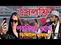 সেলফি ও পরকিয়া প্রেম নিয়ে ডিজিটাল ওয়াজ bangla Waz 2018 Golam Rabbani Waz 2018 Islamic Waz Bogra