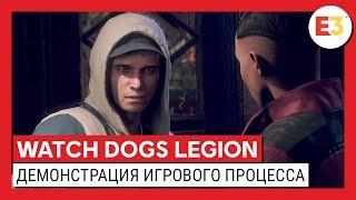 WATCH DOGS LEGION - ДЕМОНСТРАЦИЯ ИГРОВОГО ПРОЦЕССА