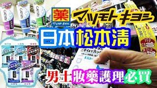 日本松本清男士護理妝藥四大系列,必買清單 Osaka station JR Matsumotokiyoshi  shopping list for men