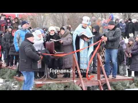 Крещение Господне на Кировских прудах в Горловке