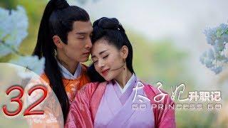 Go Princess Go 32 Engsub (Zhang tianai,Sheng yilun,Yu menglong,Guo junchen)