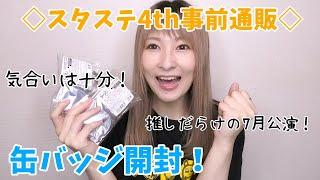 【あんスタ】スタステ事前物販 缶バッジ開封!【グッズ開封】