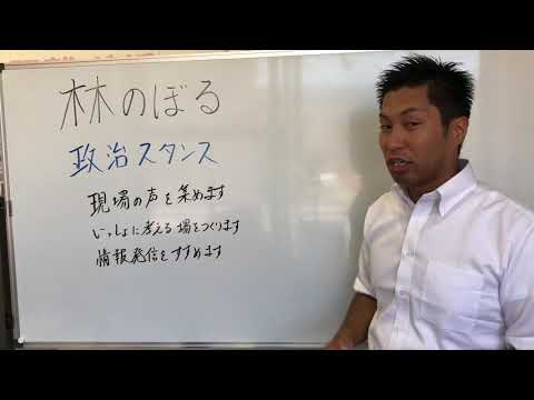 【動画UP】林のぼるの政治スタンス