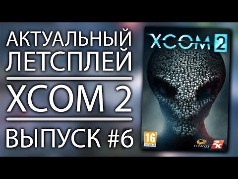 XCOM 2 - #6: Начинаем зарабатывать!