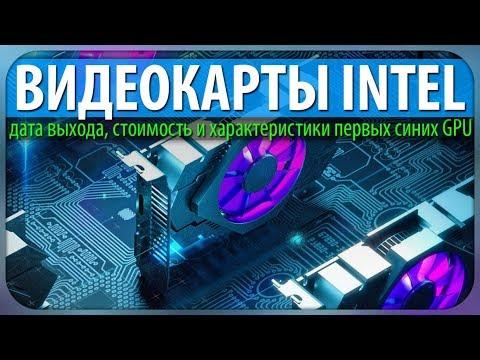 💎ВИДЕОКАРТЫ INTEL Xe, дата выхода, стоимость и характеристики первых синих GPU