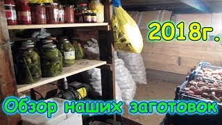 Наши заготовки на зиму 2018г. (10.18г.) Семья Бровченко.
