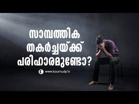 Is there any solution for financial problems? | Vasthu | Devamrutham