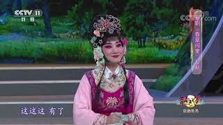 《青春戏苑》 20200515 京韵芬芳  CCTV戏曲