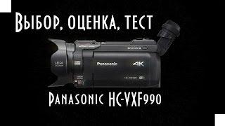 4К відеокамера Panasonic HC-VXF990: вибір, оцінка, тест та поради