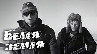 Белая земля. 2 серия (1970). Драма, военный фильм