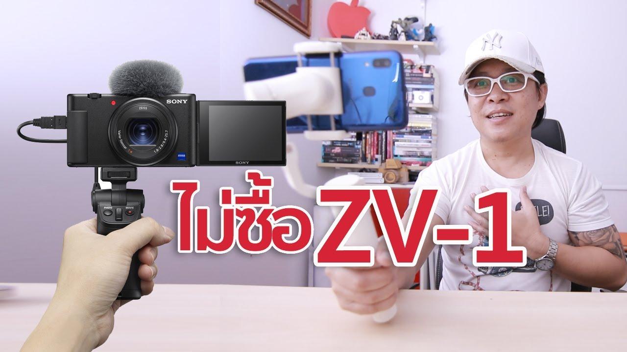 Sony ZV-1 ไม่น่าซื้อ By Mr Gabpa