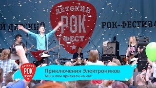 """Приключения Электроников - """"Мы к вам заехали на час"""" на Детском Рок-Фесте 2015!"""