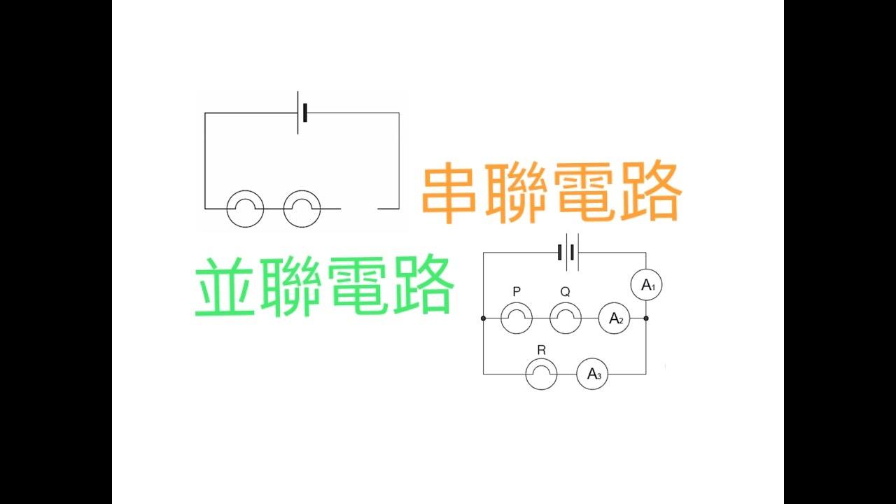 中二科學:單元八 24.2 串聯電路及並聯電路 - YouTube