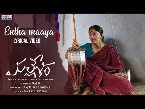 Entha Maaya Lyrical Video Song I Mallesham Movie Songs I Priyadarshe | Ananya | Raj R | Mark K Robin