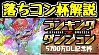 【パズドラ】5700万DL記念落ちコン運ゲー杯王冠狙い解説!!!!!!!!!!!