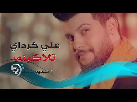Ali Kurday - Tlaqena (Official Video) | علي كرداي - تلاكينة - فيديو كليب حصري